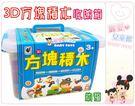 麗嬰兒童玩具館~愛因斯坦益智教具-幼福-3D方塊積木(收納箱)-激發孩子無限潛能與創意