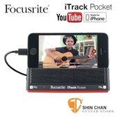 錄音介面 Focusrite iTrack Pocket 口袋型  攝影機收音麥克風/ 錄音界面 /錄音卡【適用於 iphone5/iPhone6】