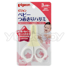 貝親 Pigeon 安全指甲剪-長剪刀式