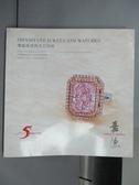 【書寶二手書T6/收藏_PNK】中國嘉德香港2017秋季五周年慶典拍賣會_瑰麗珠寶與名貴鐘錶