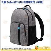 天霸 Tenba Skyline 13 Backpack 637-616 相機後背包 公司貨 灰色 13吋筆電 適用