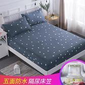 防水床笠單件床套墊隔尿透氣床包席夢思防塵罩床罩保護套 QQ5245『優童屋』