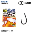 漁拓釣具 KONA 惡棍管付ソイX [海水鉤]