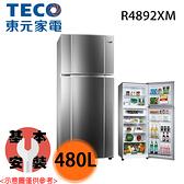 【TECO東元】480L 一級能效變頻雙門冰箱 R4892XM 免運費送基本安裝