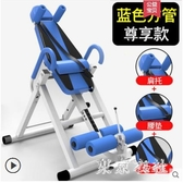 倒立機小型家用健身倒掛器材倒吊神器椎間盤 瑜伽拉伸輔助  LN2985【MG大尺碼】