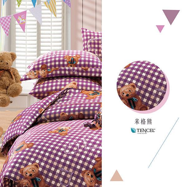 天絲床包兩用被四件式 雙人5x6.2尺 米格熊 100%頂級天絲 萊賽爾 附正天絲吊牌 BEST寢飾