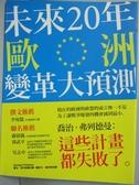 【書寶二手書T4/政治_ZIT】未來20年歐洲變革大預測_喬治.弗列德曼,  鍾莉方, 高梓侑