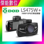 【缺貨,保固兩年】DOD LS475W+ LS475W PLUS GPS 行車記錄器【贈64G】 SONY感光元件 f/1.6 偏光鏡