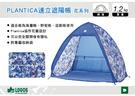   MyRack   日本LOGOS PLANTICA 速立遮陽帳 花系列 沙灘帳 野餐帳 No.86002110