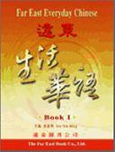 遠東生活華語(1)學生作業本CD 1片
