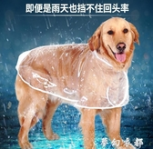狗狗雨衣四腳防水全包小型中型大型犬金毛雨天狗衣服泰迪寵物雨披 雙十二全館免運