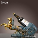 歐式紅酒架擺件酒柜裝飾客廳創意裝飾品紅酒柜展示架家用葡萄酒架 【優樂美】YDL