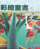 (二手書)彩繪童書--兒童讀物插畫創作
