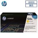 HP Q6002A原廠黃色碳粉匣 適用:HP 1015/1017/1600/2600/2600N/2605/2605DN(原廠品)◆永保最佳列印品質