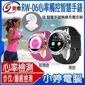 福利品出清 IS愛思 RW-06心率雙通話觸控智慧手錶 心率檢測 記錄熱量【免運+24期零利率】
