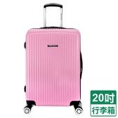 NINORIVA 旅行箱-草莓粉(20吋)【愛買】