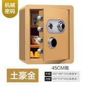 保險櫃家用保險櫃箱小型機械鎖密碼老式入衣櫃防盜45cm保險箱jy