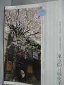 【書寶二手書T2/旅遊_YFA】東京的11種使用法_Milly