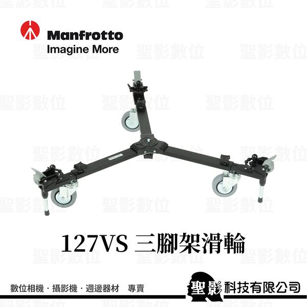 曼富圖 Manfrotto 127VS 三腳架滑輪 最大寬度114cm 安全載重10kg【正成公司貨】