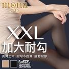 【衣襪酷】mona 夢拉 加大版 XXL 加大耐勾 褲襪 絲襪 台灣製 老船長
