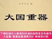 二手書博民逛書店罕見滿州國の研究Y255929 山本 有造 編 綠蔭書房 出版1995