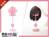 假髮專用髮架【AS04-10】NEW 造型收納兩用伸縮髮架 - 馬卡龍-粉色◆假髮保養週邊商品◆