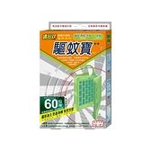 速必 驅蚊寶 60日用(1入)【小三美日】 防蚊/除蚊 ※禁空運