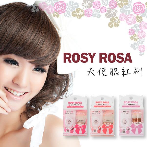 ROSY ROSA 天使腮紅刷 3款可選  ◇iKIREI