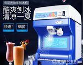 維思美刨冰機商用奶茶店破冰機綿綿冰電動全自動雪花沙冰機碎冰機   (圖拉斯)