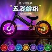 自行車夜騎山地車燈夜光車輪裝飾尾燈騎行兒童花鼓燈【輕派工作室】