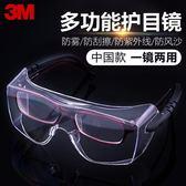 3M護目鏡勞保防飛濺電焊防護眼鏡透明防塵霧騎行防沙防風眼鏡男女『摩登大道』