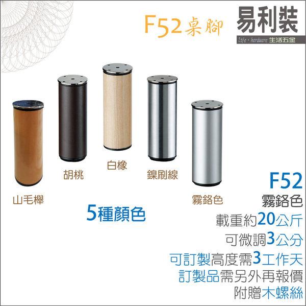 【 EASYCAN 】F52_15CM (胡桃/山毛櫸/白橡) 桌腳 易利裝生活五金 櫥櫃腳 衣櫃腳 鞋櫃腳 書櫃腳 房間
