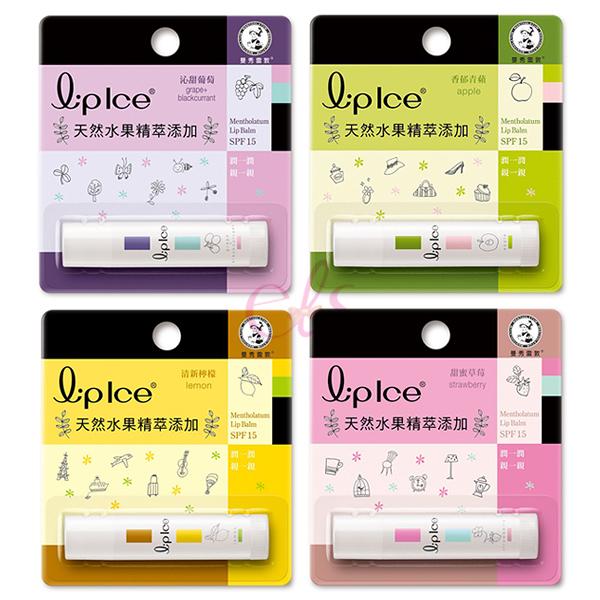 曼秀雷敦 LipIce 潤唇膏 SPF15 3.5g 四款供選 ☆艾莉莎ELS☆
