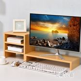 電腦顯示器辦公臺式桌面增高架子底座支架桌上鍵盤收納墊高置物架 DJ3105『易購3c館』
