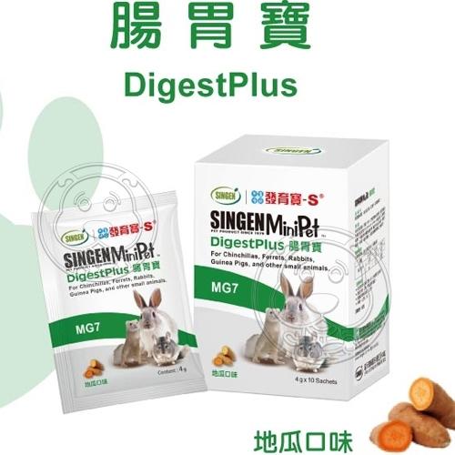 四個工作天出貨除了缺貨》發育寶-S》MG7小動物用腸胃寶4g*10包/盒裝