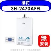 (無安裝)櫻花【SH-2470AFEL-X】24公升強制排氣熱水器桶裝瓦斯