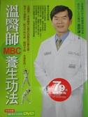 【書寶二手書T7/養生_KAM】溫醫師MBC養生功法_溫碧謙_無光碟