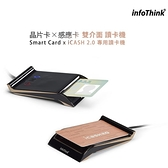 InfoThink IT-102MU 晶片卡x感應卡 雙介面讀卡機