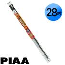 日本PIAA 通用軟骨雨刷 28吋/70...