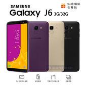 SAMSUNG GALAXY J6 3G/32G 贈9H玻璃貼、空壓殼