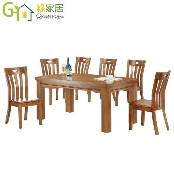 【綠家居】艾提格 時尚5尺實木餐桌椅組合(一桌四椅)