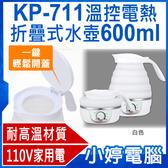 【3期零利率】全新 KP-711 溫控 電熱折疊式水壺 600ml 110V家用電 摺疊收納 露營可用 耐高溫矽膠
