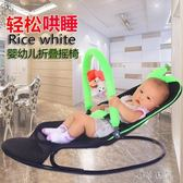 嬰兒安撫搖籃椅新生兒童小孩子哄睡神器   LY5073『小美日記』TW