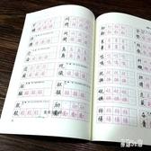800常用繁體字字帖對照鋼筆字帖繁體字帖鋼筆字字帖硬筆書法 aj5301『易購3c館』