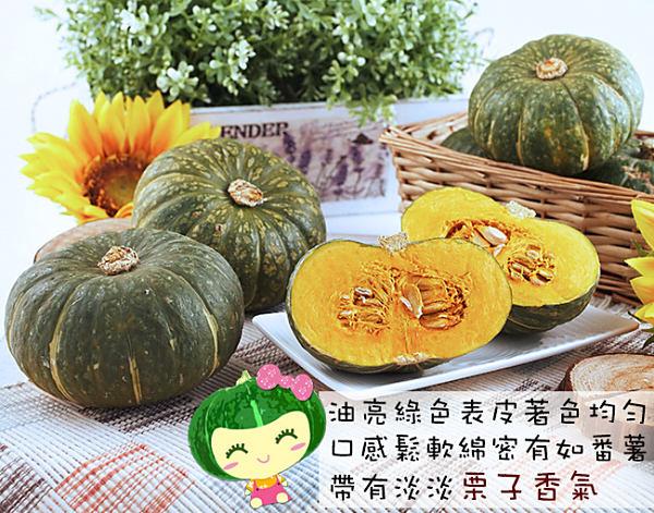 【鮮採家】溫室無毒栗子南瓜10台斤2箱