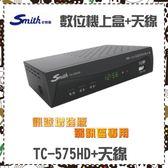 【Smith史密斯】HD高畫質數位電視接收機 訊號增強版 TC-575HD+天線 全新一年保固