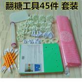套裝翻糖蛋糕工具套裝 壓花模 糖花模工具蛋糕模具海綿墊 概念3C旗艦店