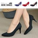 [Here Shoes]跟鞋-MIT台灣製 跟高7cm 簡約純色 細跟尖頭高跟鞋 OL必備鞋款-KT9006
