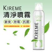 【Kireme綺麗美】清淨奈米防護噴霧280ml(異味防臭清淨大師)
