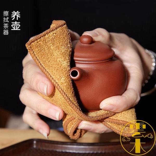 2條 養壺茶布茶巾墊吸水加厚棉麻日式高檔功夫禪意茶具【雲木雜貨】